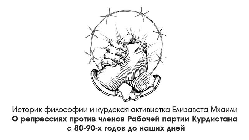 О репрессиях против членов Рабочей партии Курдистана [16.06.2018]