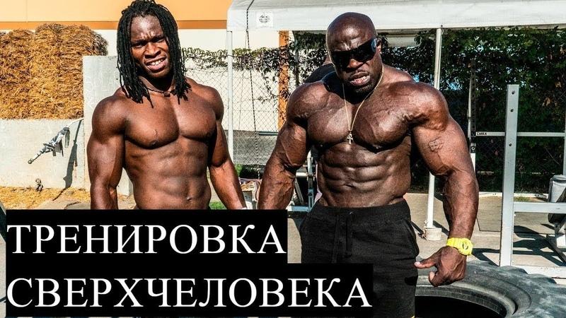 ТЕНИРОВКА СВЕРХЧЕЛОВЕКА l Коля Мышца И Alseny Sylla
