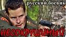 Хороший НОВЫЙ ВОЕННЫЙ ФИЛЬМ! Смотреть русские боевики 2018! Кино онлайн!ъ