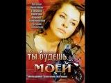 Ты будешь моей (2013) Мелодрама фильм
