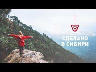 Сделано в Сибири