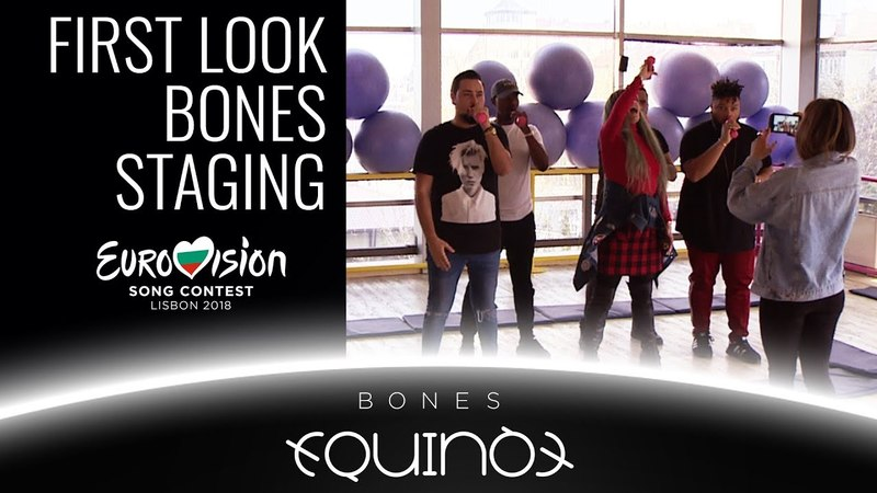 FIRST LOOK AT THE STAGING OF BONES BY EQUINOX | BULGARIA EUROVISION 2018 | БНТ ЕВРОВИЗИЯ БЪЛГАРИЯ