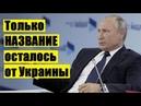 Порошенко ЗАГНАЛ страну в ТУПИК! Путин ПРЯМО и ОТКРЫТО про Украину