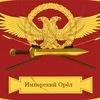 """Турнир """"Имперский Орёл"""""""
