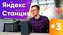 Яндекс Станция - обзор для Беларуси. Как купить? Где купить Яндекс Станцию в Минске?