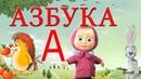 Изучаем Алфавит, Песенка про буквы, Обучающее видео для детей, Азбука с Машей на канале, Я Каролина