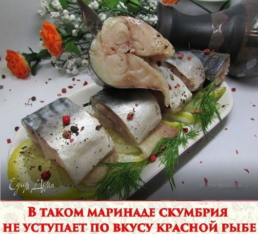 таком маринаде скумбрия не уступает по вкусу красной рыбе