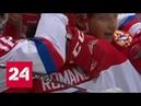 Суперсерия. Российская молодежка взяла реванш у команды из Онтарио - Россия 24