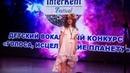 Лысенко Олеся - Международный Конкурс-Фестиваль ,,Голоса исцеляющие планету г.Лермонтов