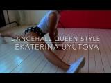 DANCEHALL QUEEN STYLE (Екатерина Уютова)
