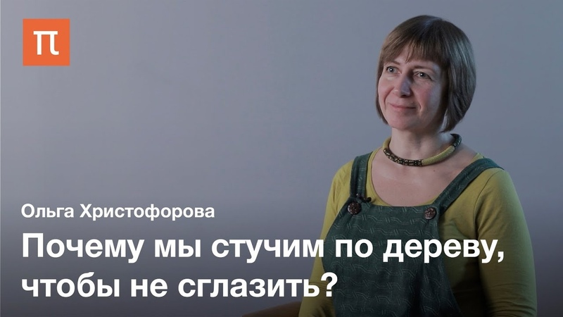 Магические практики в современном городе — Ольга Христофорова