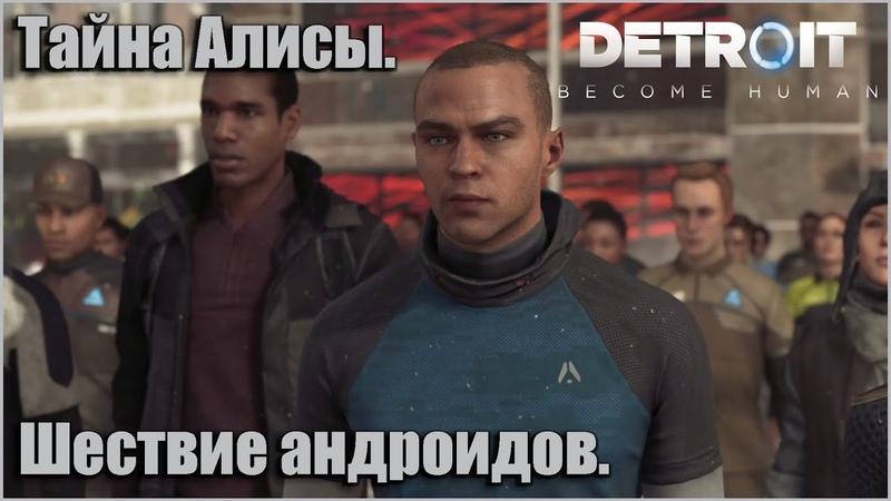 Шествие андроидов. Нападение на Иерихон. Алиса? Detroit: Become Human 8