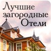 Ассоциация Загородных Отелей (РАЗО)