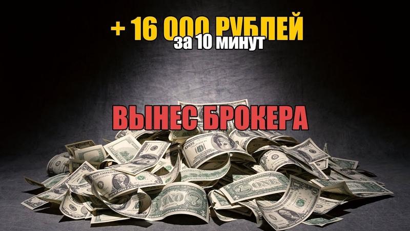 ВЫНЕС БРОКЕРА | 250$ 10 МИНУТ | ПРОФИТ