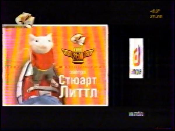Стюарт Литтл (СТС, 27.04.2006) Фрагмент анонса в титрах. Кино в 21:00 на СТС