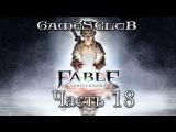 Прохождение игры Fable Anniversary часть 18