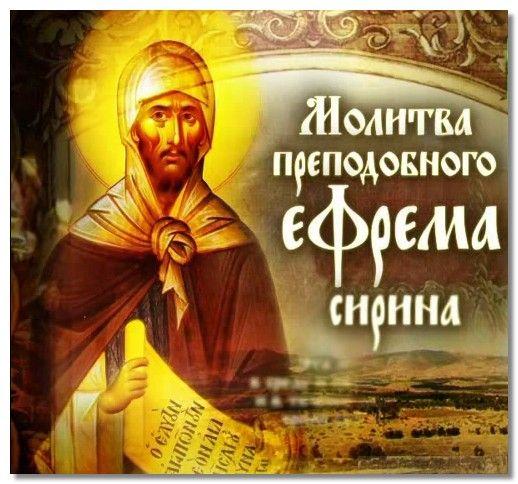 молитва сирина в первій день поста мелкое бахвальство
