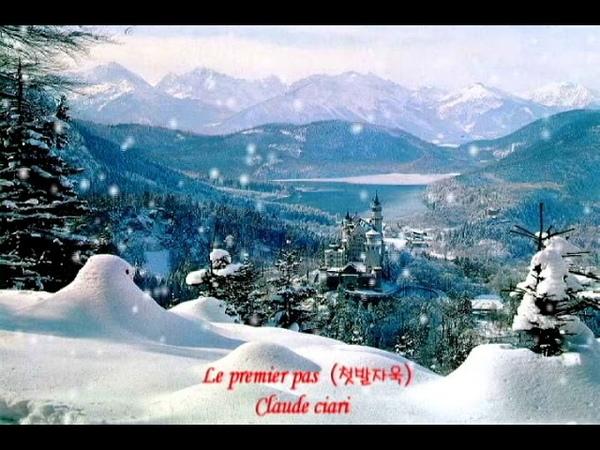 Claude ciari - Le premier pas (첫발자욱)