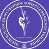 Пермское хореографическое училище. ПГХУ Пермь