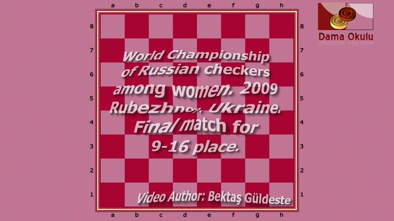 Fedorovich Daria (BLR) - Sarshaeva Zhanna (RUS). World Draughts-64_women-2009. Final.