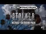 S.T.A.L.K.E.R. Народная Солянка 2016 + UltraHD-Pack