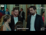 зп 15 - Зейнеп застукала Халита с Дефне (рус.суб)