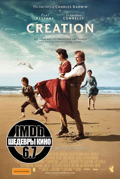 Очень интересный фильм, рассказывающий историю жизни одного из мировых ученых Чарльза Дарвина! Рекомендую!