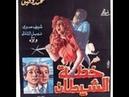 فيلم خطة الشيطان . 1988