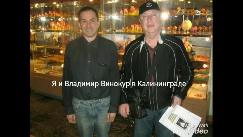 31.Я и Владимир Винокур в Калининграде