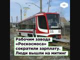 Стихийный митинг на заводе Роскосмоса, рабочим сократили зарплату ROMB