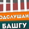 Подслушано БашГУ | УФА
