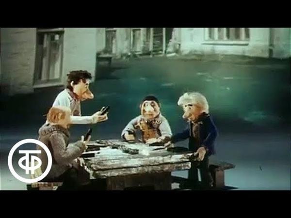 Яблоня по сценарию Кира Булычева | Мультфильмы для взрослых (1989)