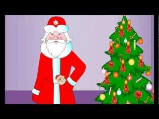 Добрый мультик мультфильм про Новый Год. Дед Мороз в гостях у Маши. Рождество. Прикольный