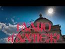 Авторская программа Валентина Лебедева « Любовь и верность» Гость — детский психолог Татьяна Львовна Шишова