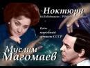 Муслим Магомаев Ноктюрн 1988 14 Muslim Magomaev Noktyurn