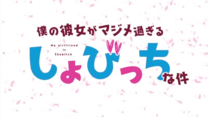 Boku no Kanojo ga Majime Sugiru Shobitch na Ken openning
