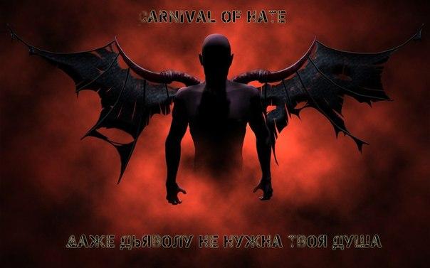 Carnival_of_Hate - Даже Дьволу не нужна Твоя Душа (2012)