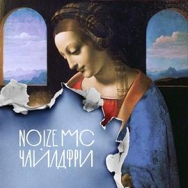 Noize MC альбом Чайлдфри