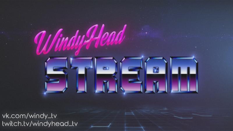 WindyHead очень рад, забайтить на донат! :)HOTS Blizzard ГероиШторма