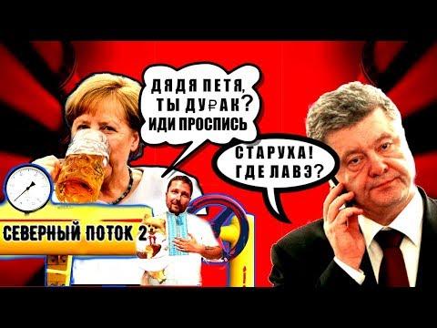 Северный поток 2 Турецкий поток — Запуск. Меркель ЗАПРЕТИЛА украинский транзит русского газа Шарий