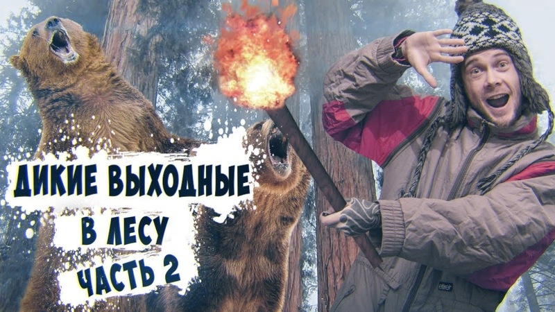 ДИКИЕ ВЫХОДНЫЕ В ЛЕСУ - Часть 2 / ФАЕР ШОУ / ШАШЛЫК НА ЛЬДУ.