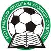 Всеукраїнська Футбольна Асоціація Студентів