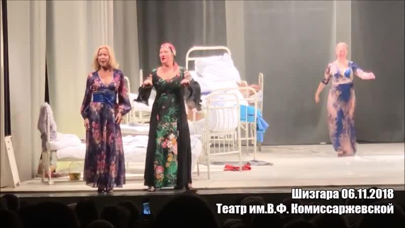 Шизгара 06.11.2018 Театр им.В.Ф. Комиссаржевской