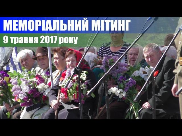 Меморіальний мітинг 9.05.2017