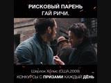 Шерлок Холмс (США,2009)