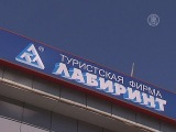 В России закрываются туроператоры (новости)