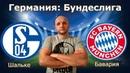 Шальке - Бавария / прогноз на футбол / Германия : Бундеслига