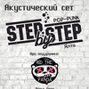 Step by Step / Rid the Panda МОСКВА (acoustic)
