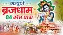 सम्पूर्ण ब्रजधाम 84 कोस यात्रा Sampurn Braj Dham 84 Kos Yatra Govardhan Parikrama Ambey Bhakti