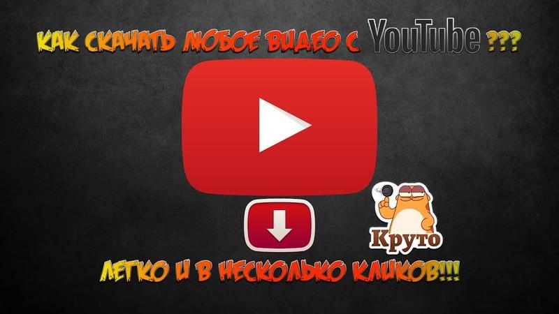 Как скачать видео с Ютуба Youtube в несколько кликов с Ummy